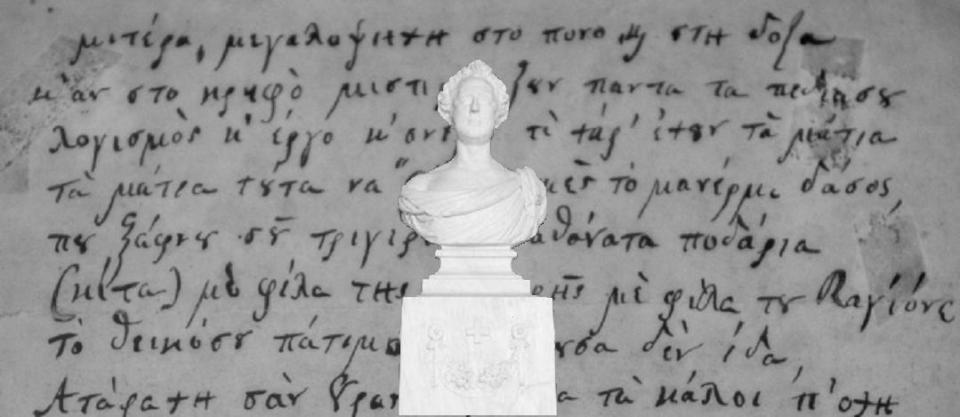 Zakynthos Town, Zakynthos, Zakynthos Island Museum of Dionysios Solomos and Eminent Zakynthians  photo by www.facebook.com/museumsolomos