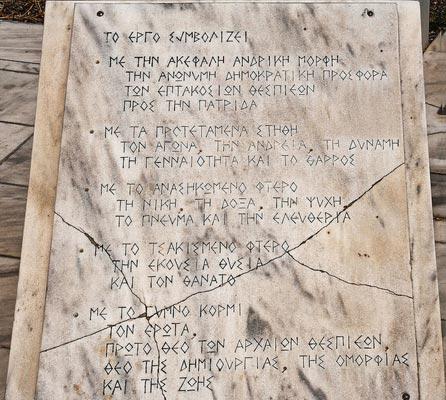 Pournari, Nikolaos Skoufas, Arta Thespian Monument  photo by vaggelis vlahos. wikipedia.org