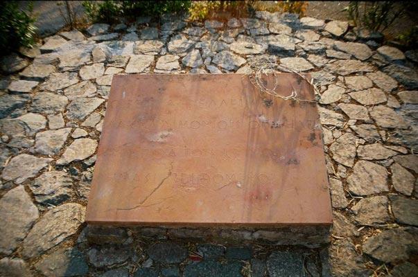 Psathotopi, Arta, Arta Epitaph of Simonides  photo by Rafal Slubowski, N. Pantelis, wikipedia.org